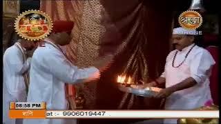 Maa Vaishno Devi Aarti LIVE from BHAWAN