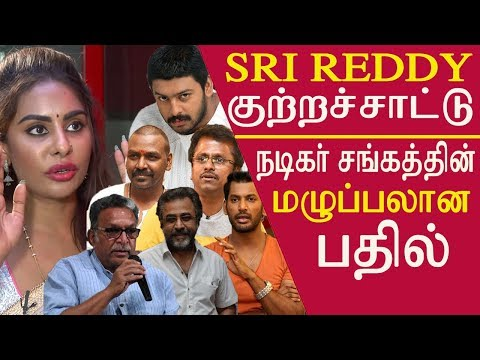 Sri reddy allegation on srikanth lawrence & sunder c nadigar sangam response tamil news live redpix