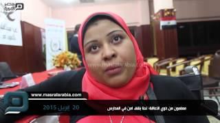 مصر العربية | معلمون من ذوي الاعاقة: احنا بنقف امن في المدارس