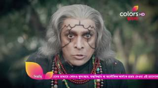 Taranath Tantrik - 2nd July 2016 - তারানাথ তান্ত্রিক - Full Episode