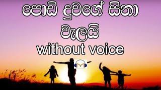 Podi Duwage Sina Walai Karaoke(without voice) පොඩි දුවගේ සිනා වැලයි
