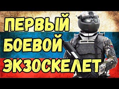 РОССИЯ СОЗДАЛА ПЕРВЫЙ БОЕВОЙ ЭКЗОСКЕЛЕТ