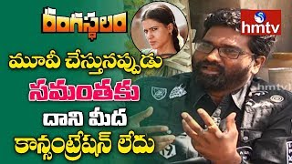 Production Designer Rama Krishna and Mounika About Samantha | Rangasthalam Interview | hmtv News