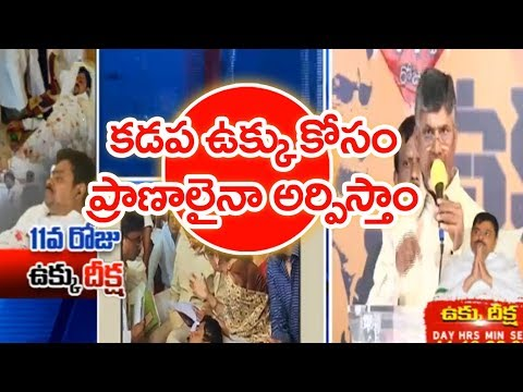 AP CM Chandrababu Naidu Speech At CM Ramesh Ukku Deeksha | Kadapa | Mahaa News