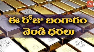 Gold Rate in India Today | Gold Prices in Telangana, AP | 10g Gold and Silver Rates Today