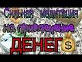Сильная медитация на деньги Открывает денежный поток и усиливает энергию денег mp3