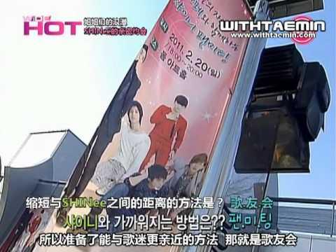 110225 Mnet.wide HOT.姐姐們的浪漫 SHINee的親密約會