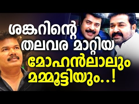 Mammootty and Mohanlal who changed the destiny of Shankar