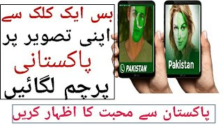 How to set Pakistani flag on photo ,Urdu ,