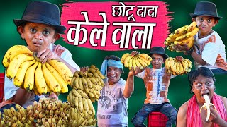 CHOTU DADA KELE WALA | छोटू दादा केले वाला | Khandesh Hindi Comedy | Chotu Dada Comedy Video