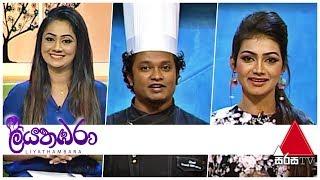 Liyathambara | Sirasa TV | 18th April 2019