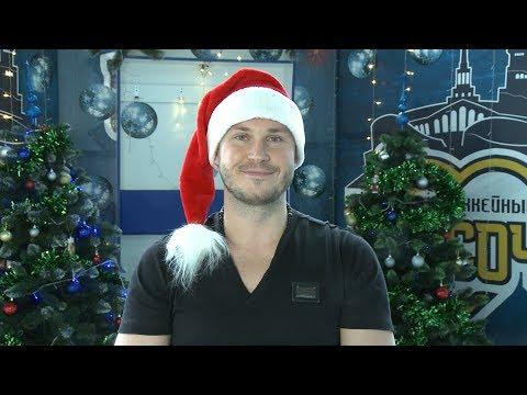 Константин Барулин поздравляет с Новым годом!