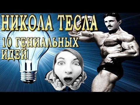 nikola-tesla-o-sekse