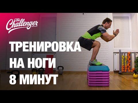 Супер эффективная тренировка на ноги для дома и зала
