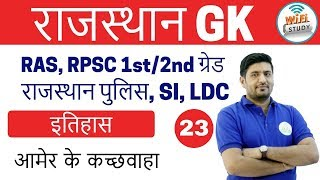 8:00 PM Rajasthan GK by Praveen Sir | History Day-23 | आमेर के कच्छवाहा