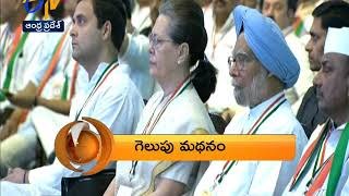 Andhra Pradesh   17th March 2018   360   8 PM   News Headlines