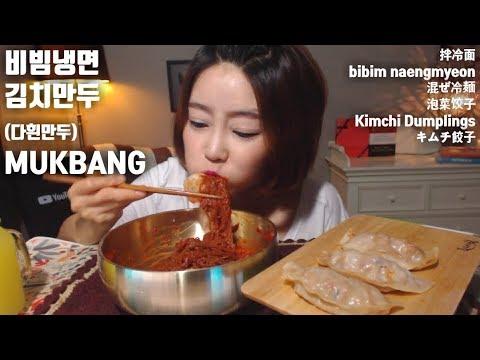 비빔냉면 김치만두mukbang bibim naengmyeon拌冷面 混ぜ冷麺KimchiDumplings泡菜饺子 キムチ餃子 mgain83 Dorothy