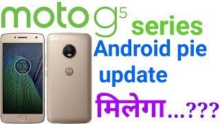 Moto G5 series Android 9.0 pie update मिलेगा या नहीं....???