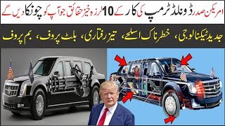 10 Amazing Facts About the Car of American President | Asif Ali TV |