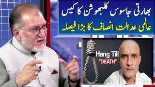 Kalbhoshan Case in International Court of Justice | Orya Maqbool Jan | Harf E Raaz