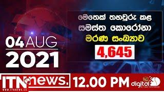 ITN News 2021-08-04 | 12.00 PM
