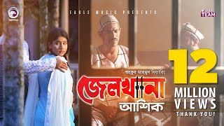 Jailkhana    Ankur Mahamud Feat Ashik  Bangla New