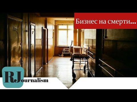 КОРРУПЦИЯ В РОССИИ: БИЗНЕС НА СМЕРТИ