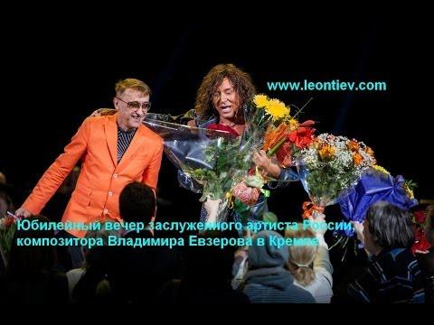 Валерий Леонтьев - Юбилейный вечер В. Евзерова