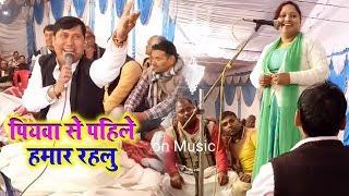 Vijay Lal v/s Rajnigandha ।। पियवा से पहिले हमार रहलु ।। विजय लाल जी ने गाया रजनीगंधा जी को.
