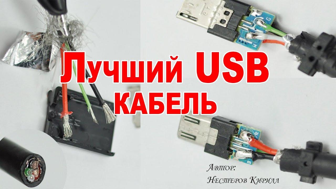 Usb a-a кабель своими руками 67