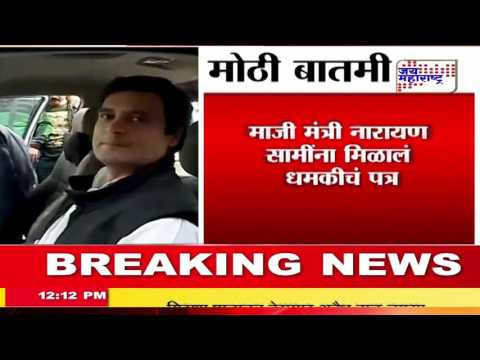 Rahul Gandhi gets death threat ahead of election rally