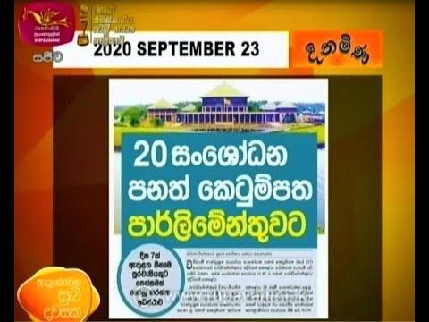 Ayubowan Suba Dawasak | Paththara | 2020 -09 -23