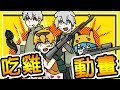 【動畫】YouTube上最糟糕的【吃雞小隊】😂 !!   エフピーエス【神 x 路 x 白 x 羽】動畫作者:魚二 thumbnail