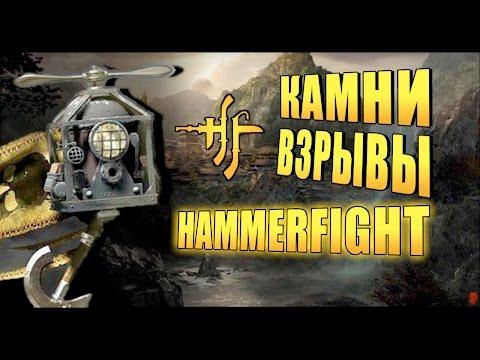Игрообзор:  Пивная бочка a.k.a HammerFight