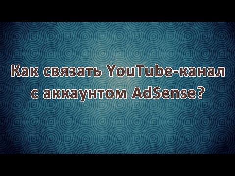 $ Как включить монетизацию и связать свой Ютуб-канал с Adsense?