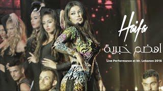 Haifa Wehbe - Ahdam khabriye | هيفاء وهبي - اهضم خبرية