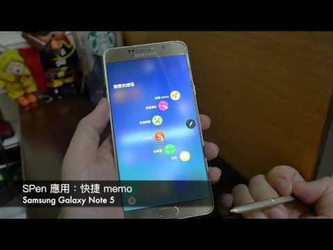 【3C老實說】Samsung Galaxy Note 5 開箱動手玩(S Pen 完整功能介紹)