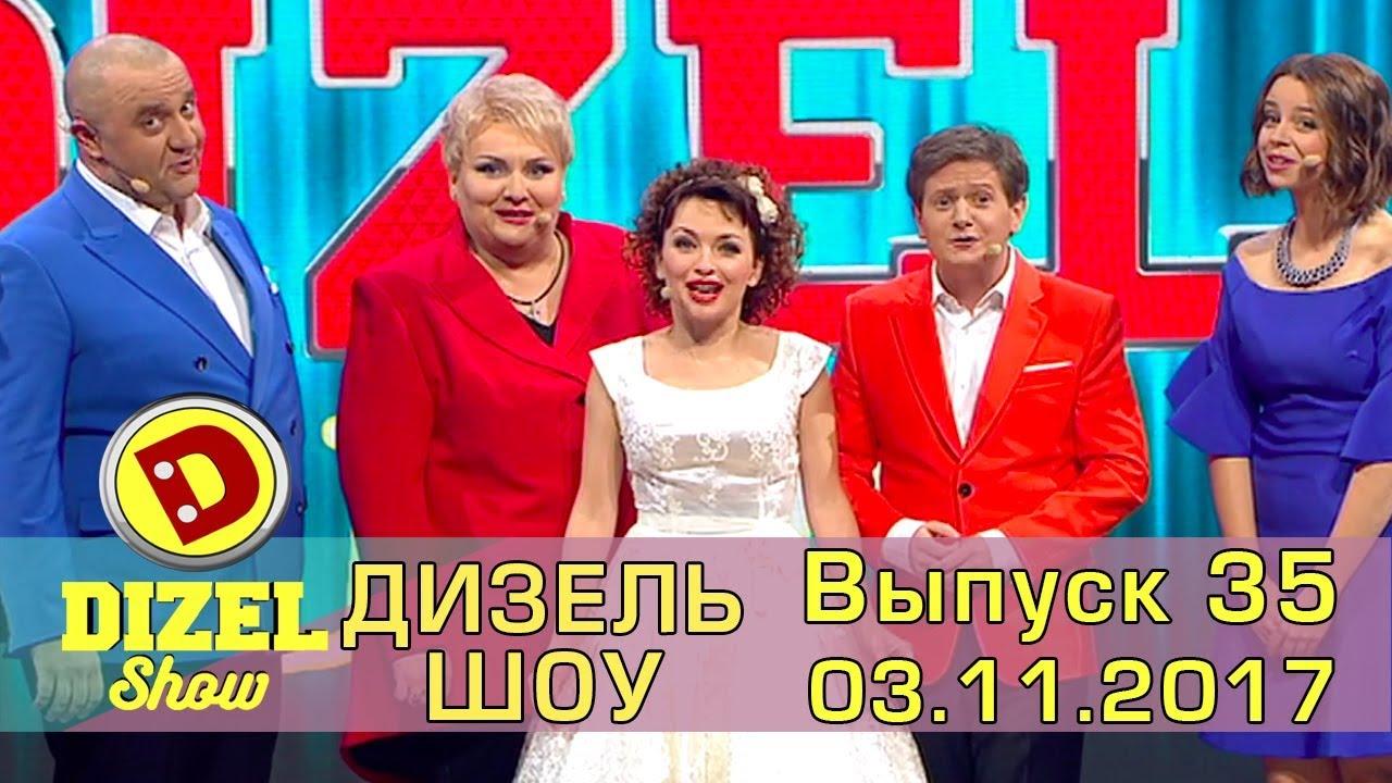 Дизель шоу - полный выпуск 35 от 03.11.2017 | Дизель cтудио - семейные приколы и юмор Украина