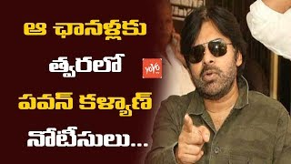 Pawan Kalyan Notices to the  TV Channels Soon | Ram Gopal Varma | Sri Reddy