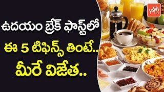 ఉదయం బ్రేక్ ఫాస్ట్ లో ఈ 5 టిఫిన్స్ తింటే Five Foods to Eat in the Morning For Good Health | YOYO TV