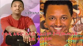 ETHIOPIA : Teddy Afro New Album releasing date rescheduled for the second time - April 22, 2017