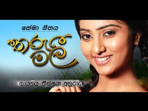 Tharu Mali Teledrama Theme Song - Thikshana Anurada video