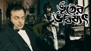 Bhuter Bhabishyat - Auld Lang Syne And Purano Sei Diner Katha | Bhooter Bhobishyot | Bengali Film Song