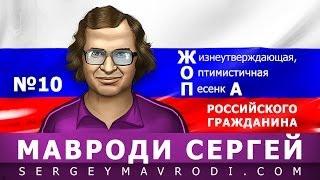 Сергей Мавроди - Бодрый марш россиянина
