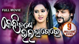 KEHI JANE BHALA LAGERE Odia Super Hit Full Film   Anubhav, Barsha   Sarthak Music