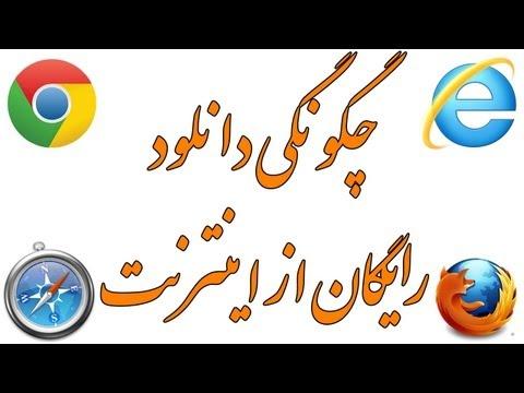 وبلاگ سمانه برزگر باز کردن یک سایت بدون فیلتر شکن