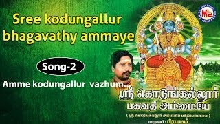 Amme kodungallur vazhum - Sree Kodungallur Bhagavathy Ammaye