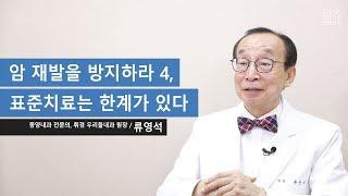 암 재발을 방지하라 4, 표준치료는 한계가 있다