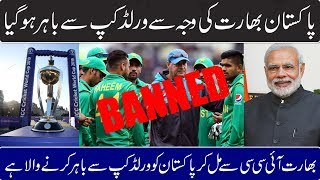 Pakistan Team Can Not Participate In World Cup 2019 Due To India