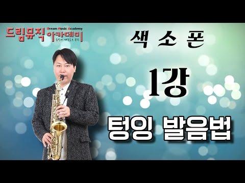 [드림뮤직] 색소폰 강의(1강) - 텅잉 발음법 Saxophone lesson